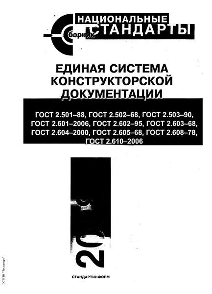 ГОСТ 2.601-2006 Единая система конструкторской документации. Эксплуатационные документы