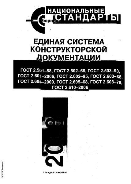 ГОСТ 2.610-2006 Единая система конструкторской документации. Правила выполнения эксплуатационных документов
