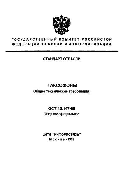 ОСТ 45.147-99 Таксофоны. Общие технические требования