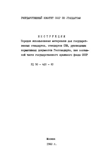 РД 50-420-83 Инструкция. Порядок использования материалов дел государственных стандартов, стандартов СЭВ, руководящих нормативных документов Госстандарта, как составной части государственного архивного фонда СССР