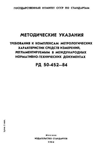 РД 50-452-84 Методические указания. Требования к комплексам метрологических характеристик средств измерений, регламентируемым в международных нормативно-технических документах