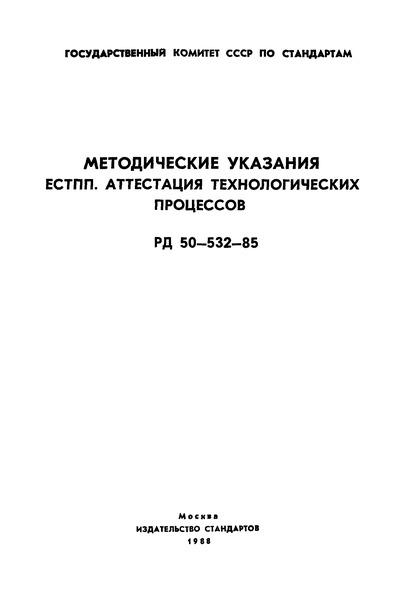 РД 50-532-85 Методические указания. ЕСТПП. Аттестация технологических процессов