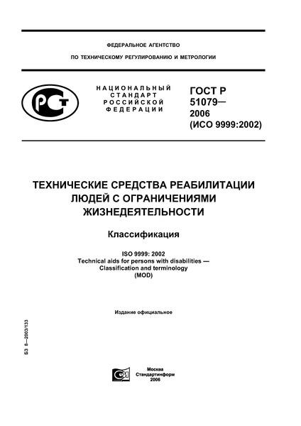 ГОСТ Р 51079-2006 Технические средства реабилитации людей с ограничениями жизнедеятельности. Классификация