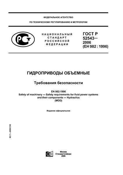 ГОСТ Р 52543-2006 Гидроприводы объемные. Требования безопасности