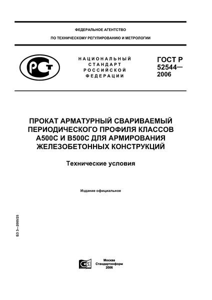 ГОСТ Р 52544-2006 Прокат арматурный свариваемый периодического профиля классов А500С и В500С для армирования железобетонных конструкций. Технические условия