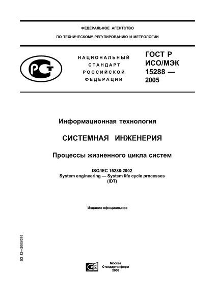 ГОСТ Р ИСО/МЭК 15288-2005 Информационная технология. Системная инженерия. Процессы жизненного цикла систем