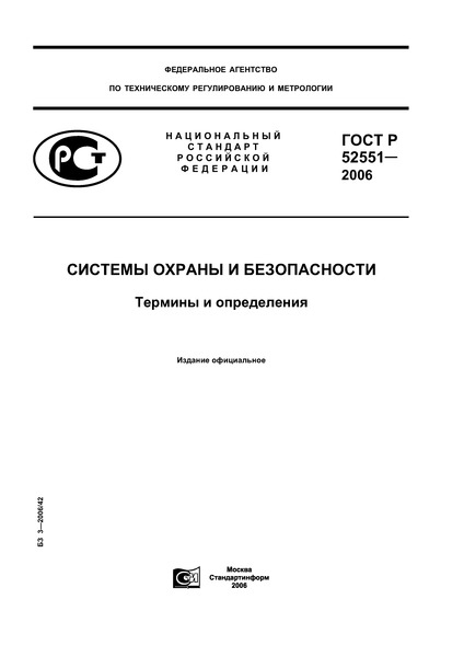 ГОСТ Р 52551-2006 Системы охраны и безопасности. Термины и определения
