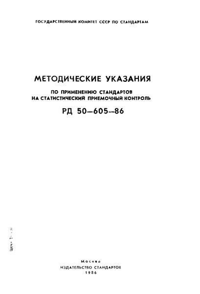 РД 50-605-86 Методические указания по применению стандартов на статистический приемочный контроль