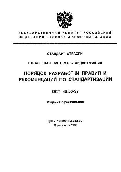ОСТ 45.53-97 Отраслевая система стандартизации. Порядок разработки правил и рекомендаций по стандартизации