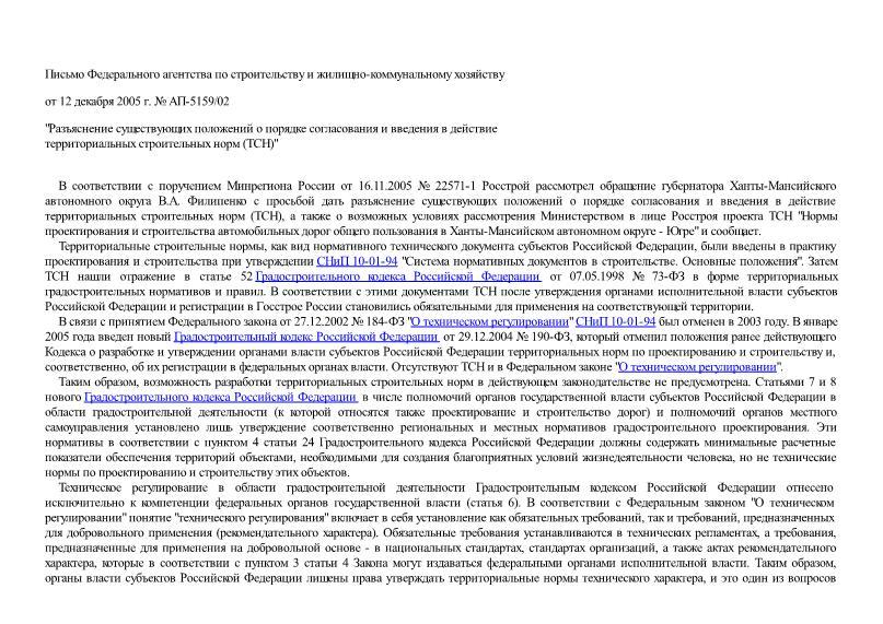 Письмо АП-5159/02 Разъяснение существующих положений о порядке согласования и введения в действие территориальных строительных норм (ТСН)