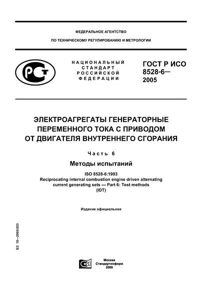 ГОСТ Р ИСО 8528-6-2005 Электроагрегаты генераторные переменного тока с приводом от двигателя внутреннего сгорания. Часть 6. Методы испытаний