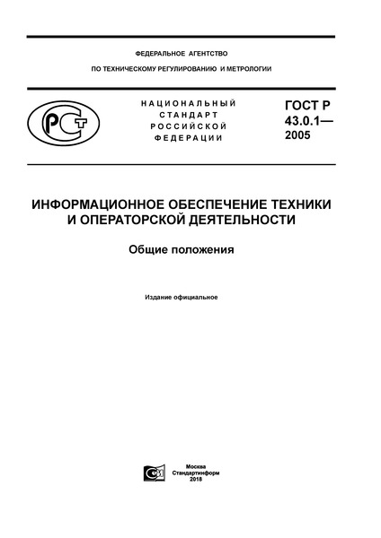 ГОСТ Р 43.0.1-2005 Информационное обеспечение техники и операторской деятельности. Общие положения
