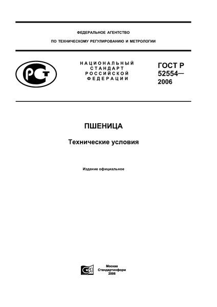 ГОСТ Р 52554-2006 Пшеница. Технические условия