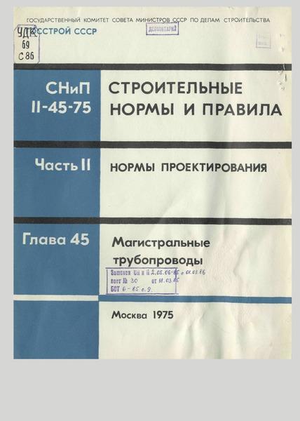 СНиП II-45-75 Магистральные трубопроводы