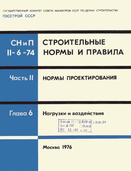 СНиП II-6-74 Нагрузки и воздействия