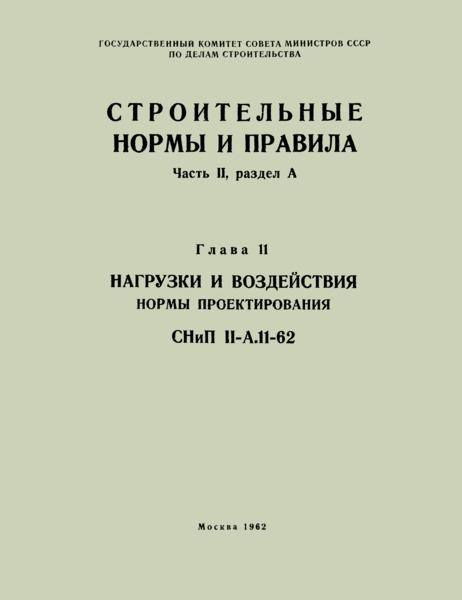 СНиП II-А.11-62 Нагрузки и воздействия. Нормы проектирования