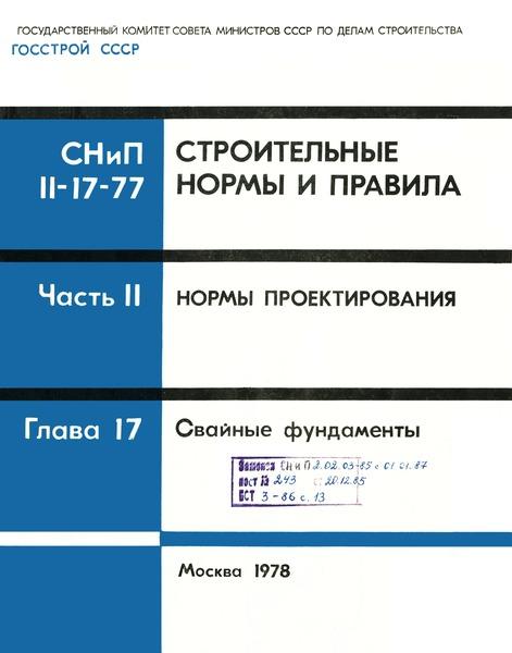 СНиП II-17-77 Свайные фундаменты