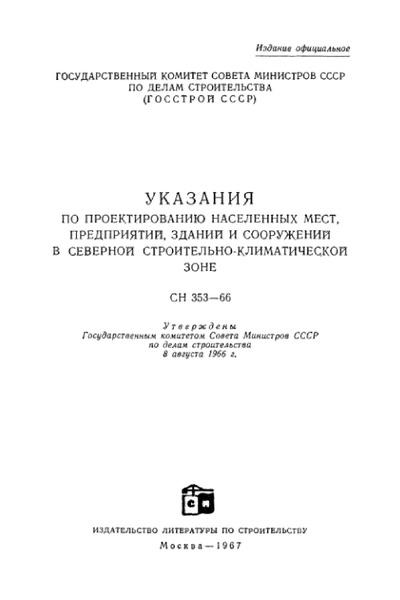 СН 353-66 Указания по проектированию населенных мест, предприятий, зданий и сооружений в Северной строительно-климатической зоне