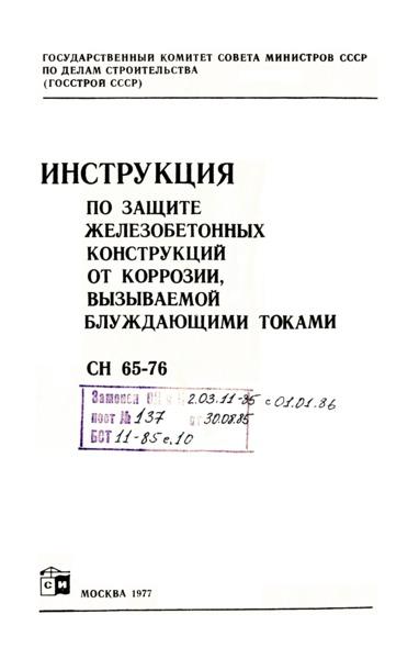 СН 65-76 Инструкция по защите железобетонных конструкций от коррозии, вызываемой блуждающими токами