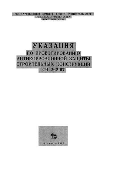 СН 262-67 Указания по проектированию антикоррозийной защиты строительных конструкций