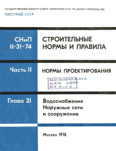 СНиП II-31-74 Водоснабжение. Наружные сети и сооружения