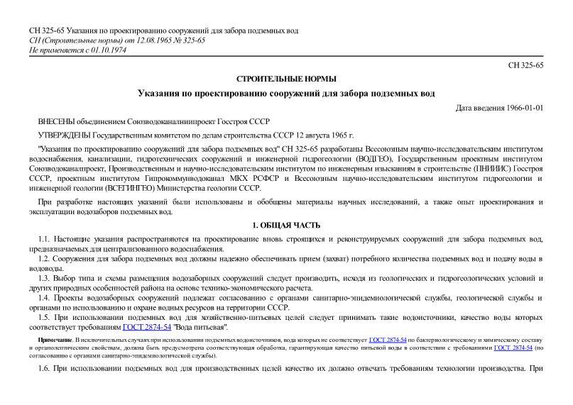 СН 325-65 Указания по проектированию сооружений для забора подземных вод