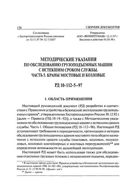 РД 10-112-5-97 Методические указания по обследованию грузоподъемных машин с истекшим сроком службы. Часть 5. Краны мостовые и козловые