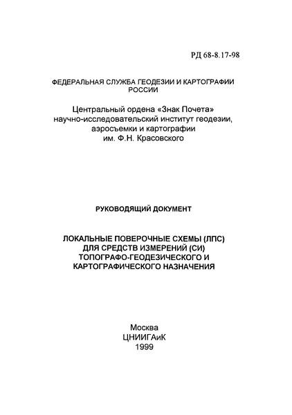 ...09.03.1999 Обозначение: РД 68-8.17-98 Наименование: Локальные поверочные схемы (ЛПС) для средств измерений.