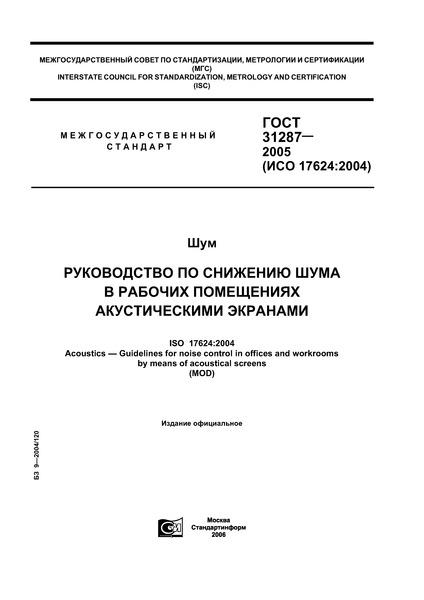 ГОСТ 31287-2005 Шум. Руководство по снижению шума в рабочих помещениях акустическими экранами