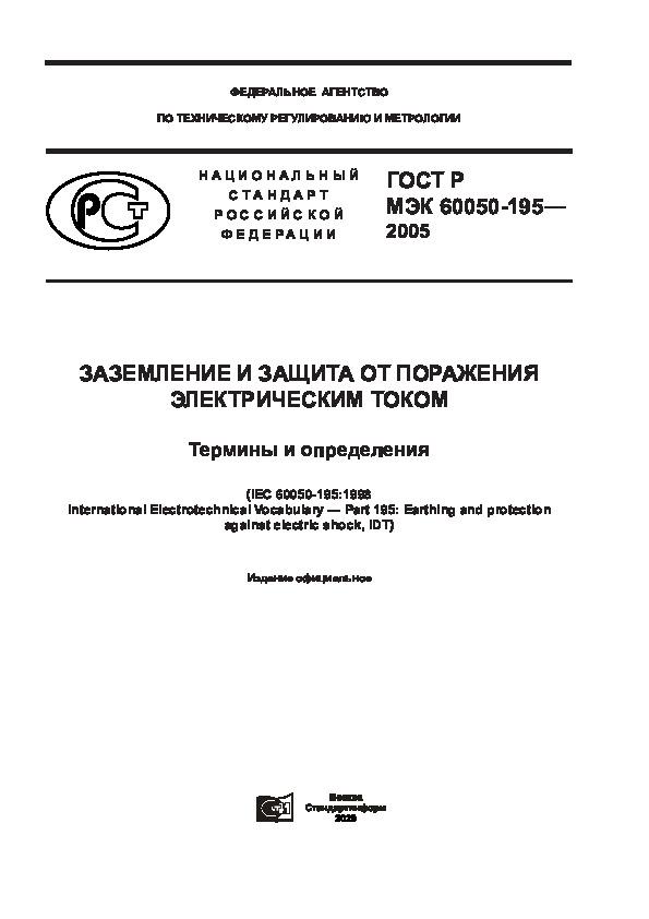ГОСТ Р МЭК 60050-195-2005 Заземление и защита от поражения электрическим током. Термины и определения