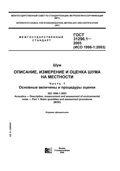 ГОСТ 31296.1-2005 Шум. Описание, измерение и оценка шума на местности. Часть 1. Основные величины и процедуры оценки