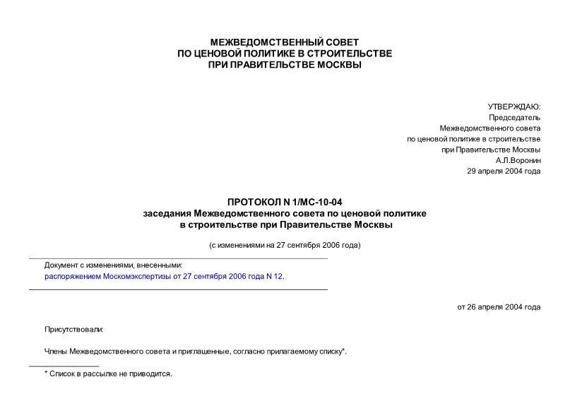 Протокол 1/МС-10-04 Протокол заседания Межведомственного совета по ценовой политике в строительстве при Правительстве Москвы от 26 апреля 2004 г. № 1/МС-10-04