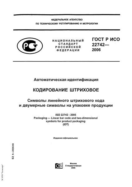 ГОСТ Р ИСО 22742-2006 Автоматическая идентификация. Кодирование штриховое. Символы линейного штрихового кода и двумерные символы на упаковке продукции