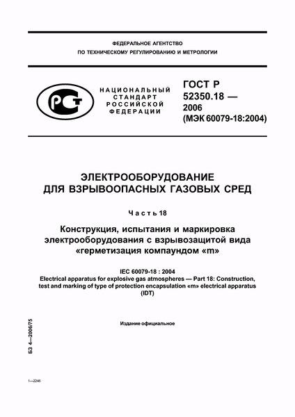 ГОСТ Р 52350.18-2006 Электрооборудование для взрывоопасных газовых сред. Часть 18. Конструкция, испытания и маркировка электрооборудования с взрывозащитой вида