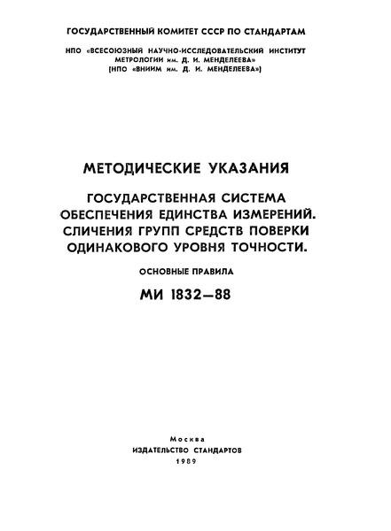 МИ 1832-88 Методические указания. Государственная система обеспечения единства измерений. Сличения групп средств поверки одинакового уровня точности. Основные правила