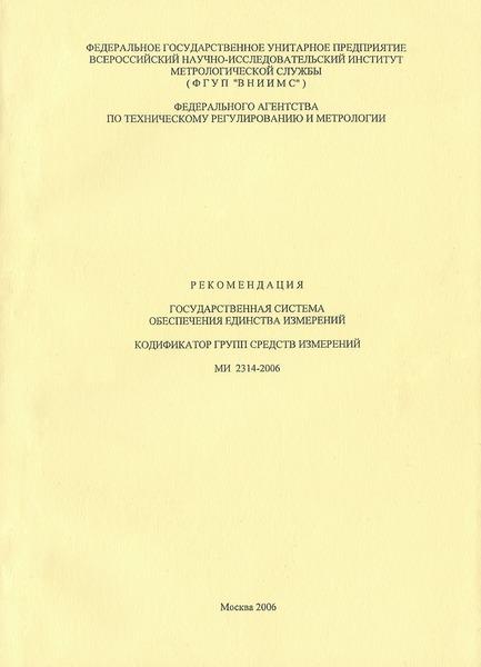МИ 2314-2006 Рекомендация. Государственная система обеспечения единства измерений. Кодификатор групп средств измерений