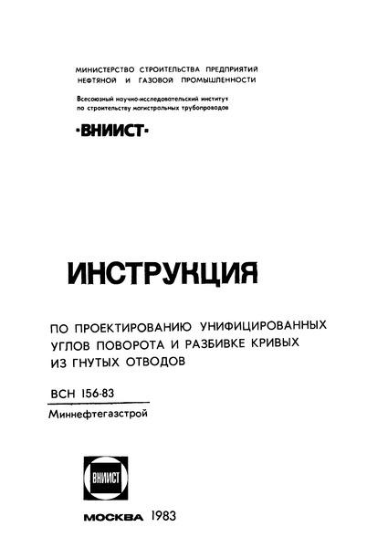 ВСН 156-83 Инструкция по проектированию унифицированных углов поворота и разбивке кривых из гнутых отводов