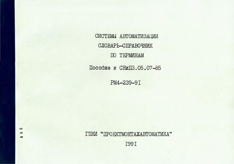 РМ 4-239-91 Системы автоматизации. Словарь-справочник по терминам. Пособие к СНиП 3.05.07-85