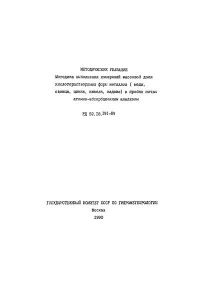 РД 52.18.191-89 Методические указания. Методика выполнения измерений массовой доли кислоторастворимых форм металлов (меди, свинца, цинка, никеля, кадмия) в пробах почвы атомно-абсорбционным анализом