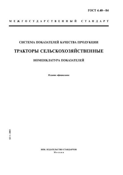 ГОСТ 4.40-84 Система показателей качества продукции. Тракторы сельскохозяйственные. Номенклатура показателей