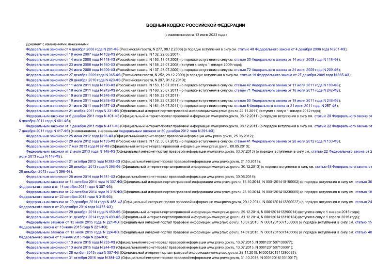 Кодекс  Водный кодекс Российской Федерации