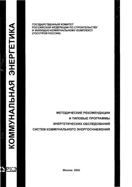 Методические рекомендации и типовые программы энергетических обследований систем коммунального энергоснабжения