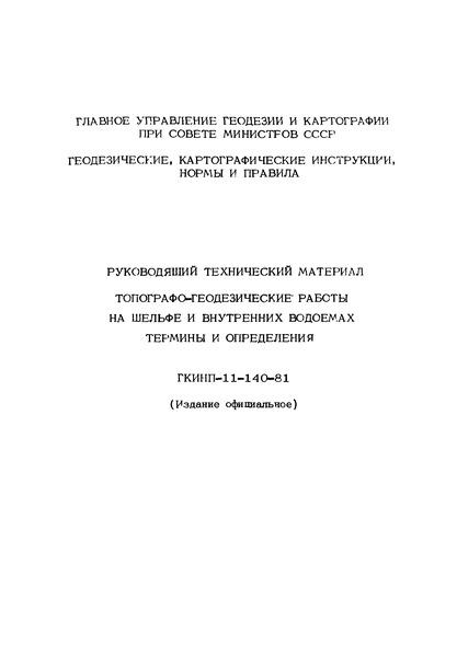 ГКИНП 11-140-81 Руководящий технический материал. Топографо-геодезические работы на шельфе и внутренних водоемах. Термины и определения