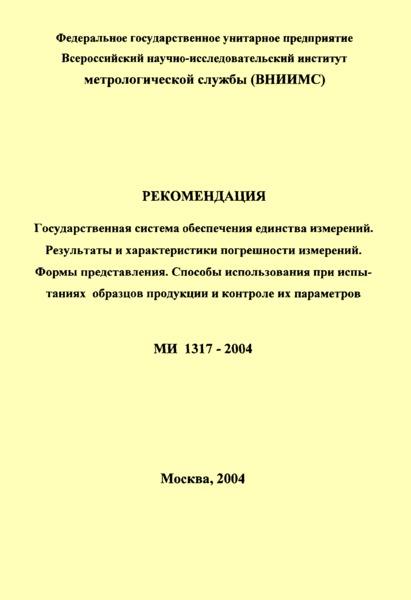 МИ 1317-2004 Рекомендация. Государственная система обеспечения единства измерений. Результаты и характеристики погрешности измерений. Формы представления. Способы использования при испытаниях образцов продукции и контроле их параметров