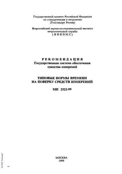 МИ 2322-99 Рекомендация. Государственная система обеспечения единства измерений. Типовые нормы времени на поверку средств измерений