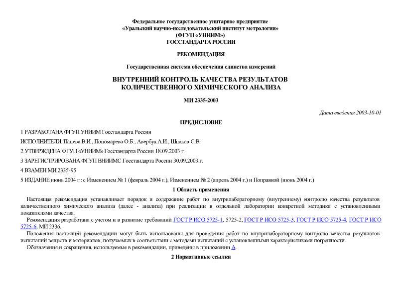 МИ 2335-2003 Государственная система обеспечения единства измерений. Внутренний контроль качества результатов количественного химического анализа