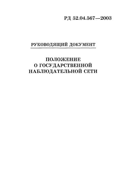 РД 52.04.567-2003 Положение о государственной наблюдательной сети. ОРН-030