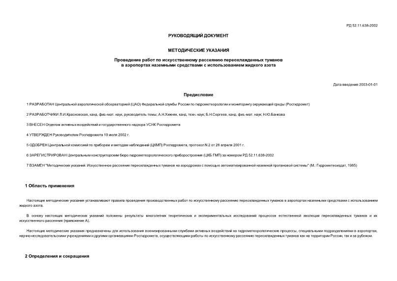 РД 52.11.638-2002 Методические указания. Проведение работ по искусственному рассеянию переохлажденных туманов в аэропортах наземными средствами с использованием жидкого азота