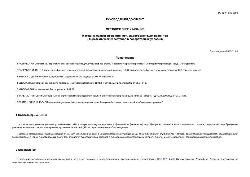 РД 52.11.639-2002 Методические указания. Методика оценки эффективности льдообразующих реагентов и пиротехнических составов в лабораторных условиях