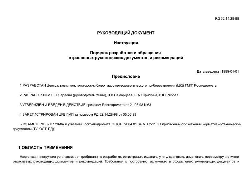 РД 52.14.28-98 Инструкция. Порядок разработки и обращения отраслевых руководящих документов и рекомендаций